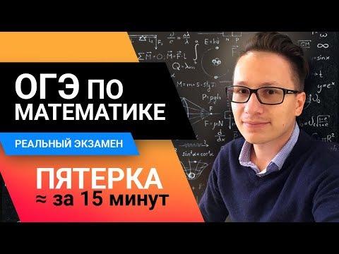 ОГЭ по математике 2019