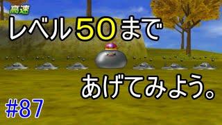 ドラゴンクエスト8【3DS】 #87 風鳴りの丘でレベル上げ kazuboのゲーム実況
