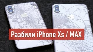 Drop Test IPhone Xs Vs Max   шок контент...
