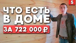 Дом под ключ из клееного бруса цена 722 тысячи рублей!