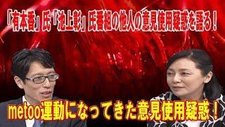 9月9日、徳島文理大学教授の「八幡和郎」氏が、「池上彰」氏の番組スタ...