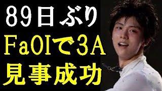 【羽生結弦】公の場で89日ぶりジャンプはトリプルアクセル!「五輪3連覇が見たいです」#yuzuruhanyu 羽生結弦 検索動画 17