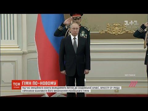 Ушанування Путіна: у