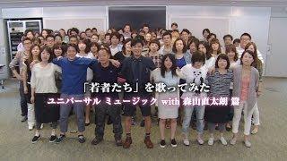 「若者たち」を歌ってみた ユニバーサルミュージック with 森山直太朗 篇