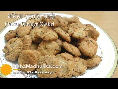 Khasta Dhaniya Mathri - Dhania Masala Mathari Recipe