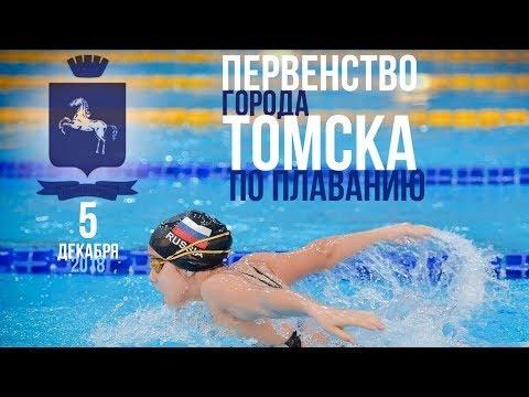 Первенство Города Томска по плаванию • 5 декабря 2018