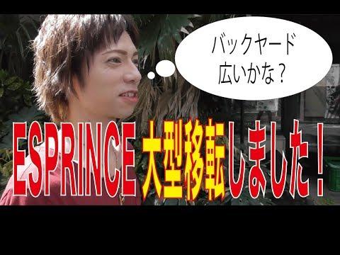 【報告】ESPRINCE移転しました!!