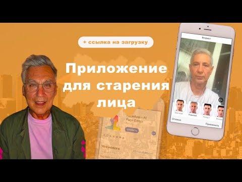 Программа для СТАРЕНИЯ лица. Приложение ДЕЛАЕТ ВАС СТАРЫМ. Ссылка на скачивание