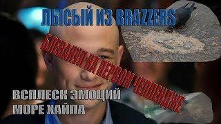 GoDnoe TV-ОСТРЫЙ ЧЕЛЛЕНДЖ! ЛЫСЫЙ ИЗ BRAZZERS БЛЕВАНУЛ