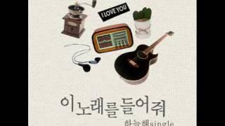 Ha Neul Hae - Listen To This Song Mp3