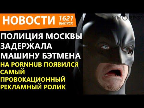 Видео: Полиция Москвы задержала машину Бэтмена. На PornHub появился самый провокационный рекламный ролик.