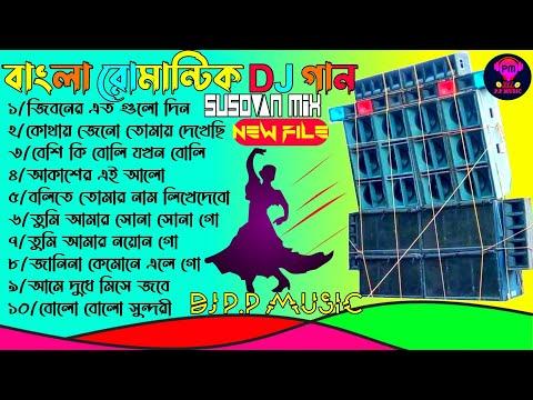 Download Bangla Romantic Love Nonstop💯 Humming Dj    DJ SUSOVAN MIX ⏮️▶️⏭️ @DJ P.P MUSIC