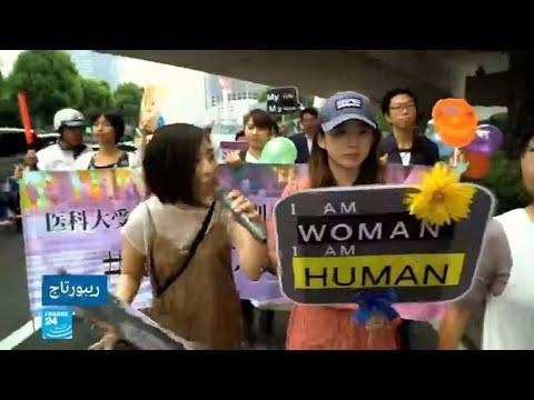 اليابان: فضيحة تلاعب بدرجات قبول الإناث لتقليل عدد الفتيات في جامعة طوكيو  - 16:55-2018 / 10 / 12