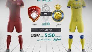 مباشر القناة الرياضية السعودية | النصر VS ضمك (الجولة الـ10)