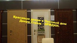 видео Где купить двери в Киеве