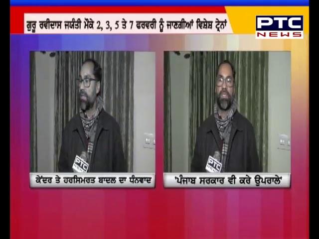 Punjabi Latest News: ਹਰਸਿਮਰਤ ਬਾਦਲ ਦੀ ਕੋਸ਼ਿਸ਼ ਦੇ ਸਦਕਾ ਮੁੜ ਸ਼ੁਰੂ ਹੋਈ ਜਲੰਧਰ ਤੋਂ ਵਾਰਾਣਸੀ ਲਈ ਵਿਸ਼ੇਸ਼ ਰੇਲ ਸੇਵਾ