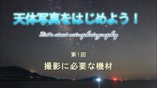 天体写真をはじめよう! ~第1回・撮影に必要な機材~ Let's start astrophotography