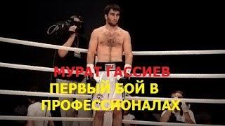 Мурат Гассиев.Первый бой на профессиональном ринге