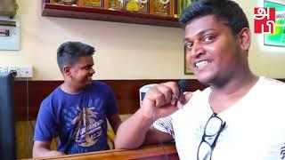 Enna oru wasanai. Shanthi cafe. Api media