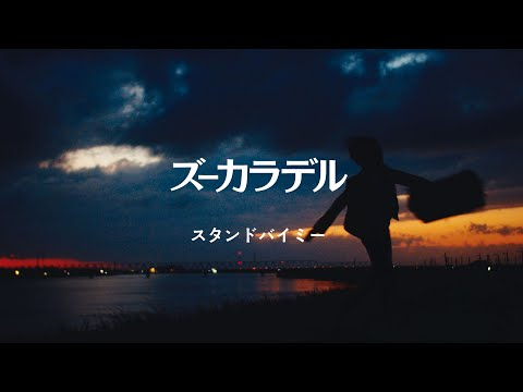 """ズーカラデル""""スタンドバイミー""""(Official Music Video)"""