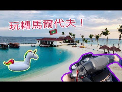 馬爾代夫有咩玩?一齊準備旅行用品!~「Maldives🇲🇻馬爾代夫小旅行」科德希帕魯格蘭帕克酒店 Grand Park Kodhipparu 蜜月 親子 浮潛 釣魚 SUP