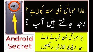 3 Tips for Buying a new Smartphone | Android Secret | Urdu/Hindi