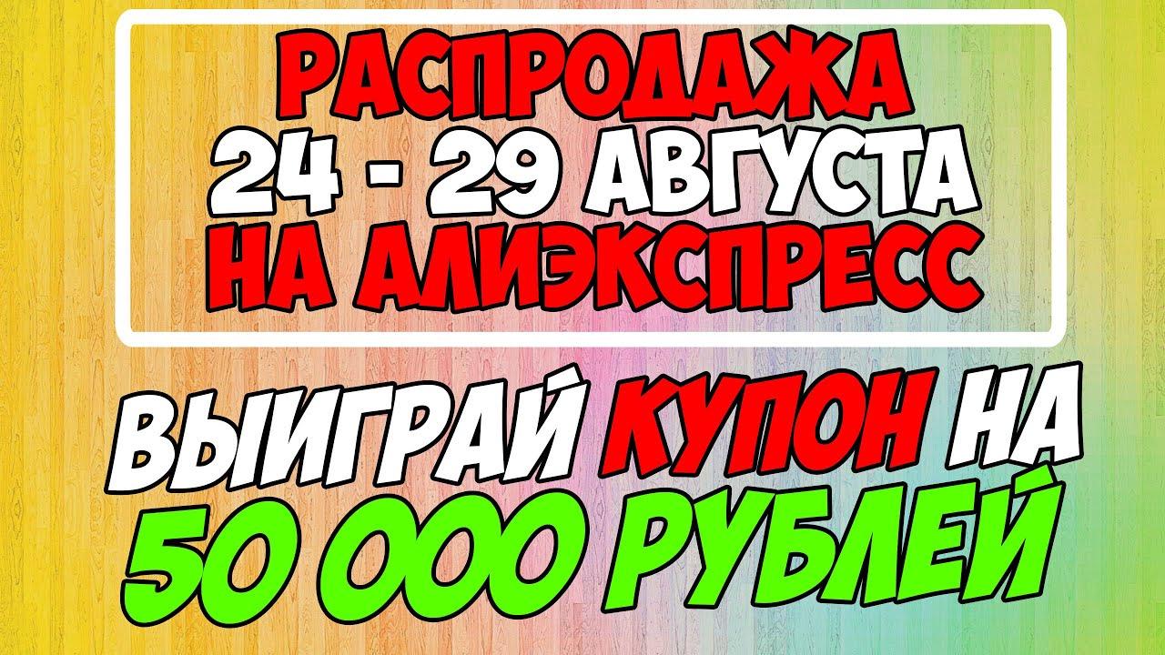 Промокоды купоны алиэкспресс июль 2020 / AliExpress распродажа