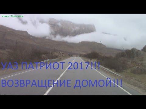 УАЗ ПАТРИОТ 2017! Большой тест драйв! Фильм 1 часть16! Дорога домой!