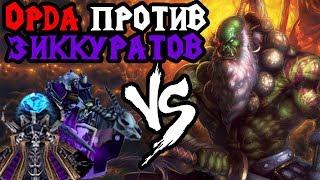Syde (UD) vs Bizzare (ORC). ОРДА против ЗИККУРАТ пуша. Cast #48 [Warcraft 3]