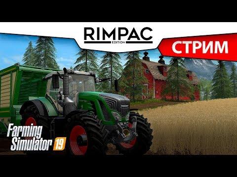 Farming Simulator 2019 _ Предрелизный стрим, готовы к ферме?