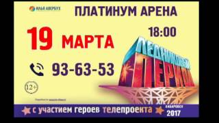 """Шоу """"Ледниковый период"""" в Хабаровске"""
