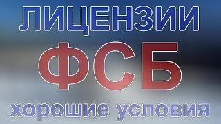 видео Лицензия ФСБ на криптографию
