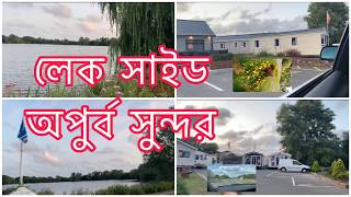 Lake side and holiday house দেখতে কেমন || Bangladeshi Cooking Tv Uk