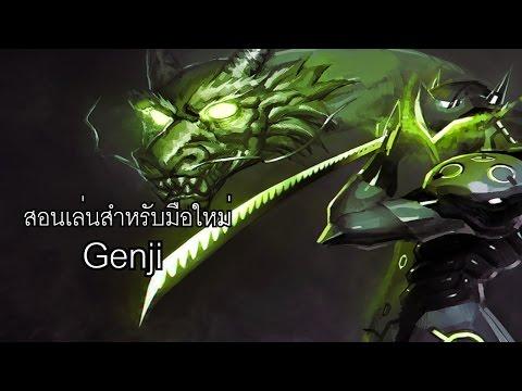 Overwatch  สอนเล่น Genji (สำหรับมือใหม่)