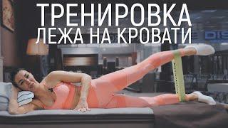 ТОП 3 упражнения с фитнес резинкой Тренировка в домашних условиях для похудения для ног и ягодиц