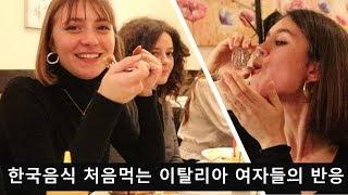 한국음식을 처음먹는 이탈리아 여자들의 반응?!(여대생 해외반응) | Italian Girls Taste Test Korean Food Reaction