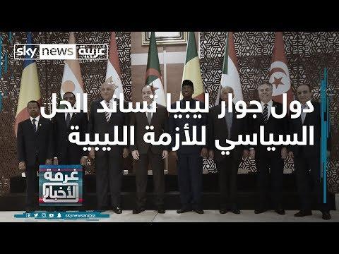 دول جوار ليبيا تساند الحل السياسي للأزمة الليبية  - نشر قبل 3 ساعة