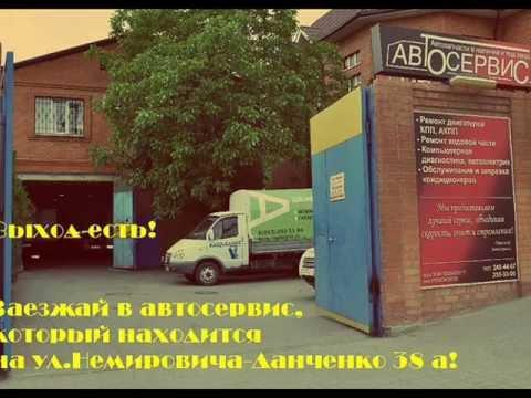 Автосервис Ростов-на-Дону на ул.Немировича-Данченко.