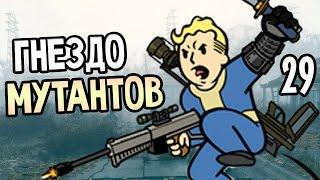 Fallout 4 Прохождение На Русском 29 ГНЕЗДО МУТАНТОВ