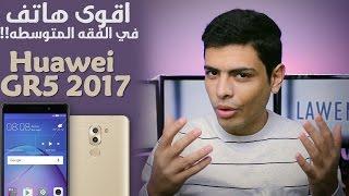 هواوي جي ار 5 نسخه 2017 | Huawei Gr5 2017 | افضل هاتف في الفئه المتوسطه | انطباعات اوليه