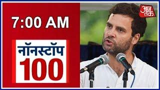 Rahul Gandhi, Lalu Prasad Yadav Reach Out To Sharad Yadav: Non Stop 100 thumbnail