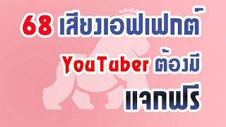 Download lagu แจกฟรี!! ซาวด์เอฟเฟกต์สำหรับ Youtuber ครบที่สุดในไทย2020