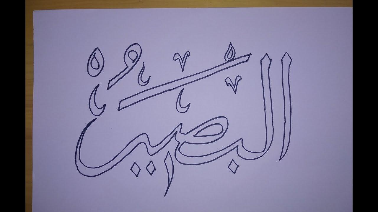 Cara Menggambar Kaligrafi Arab Asmaul Husna Al Bashiir Maha Melihat Youtube