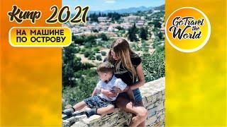 Кипр 2021 на машине по острову