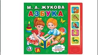 Азбука. М.А.Жукова. Музыкальная книга