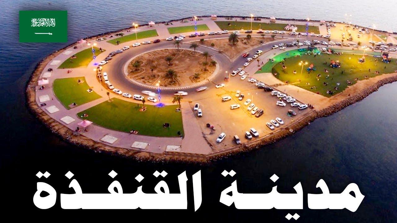 القنفذة غادة الجنوب تعرف على إحدى أكبر محافظات منطقة مكة المكرمة Youtube
