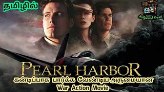 Pearl Harbor (2001) - Best Tamil Dubbed War Action Hollywood Movie/ Tamil Review /Hollywood Freak