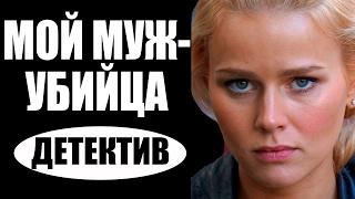 Мой муж - убийца (2016) русские детективы 2016, фильмы про криминал  #movie 2017