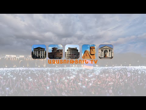 «Ազատություն» TV   Ուղիղ միացում   LIVE   Прямaя трансляция 7.12.2020