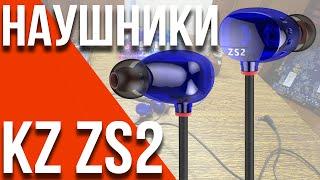 обзор наушников KZ ZS2 и сравнение с Xiaomi Hybrid  ОБЗОР #41 Banggood.com